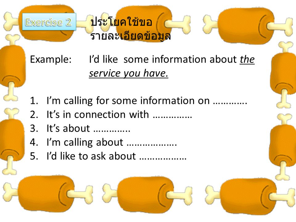 Exercise 2 ประโยคใช้ขอรายละเอียดข้อมูล. Example: I'd like some information about the service you have.