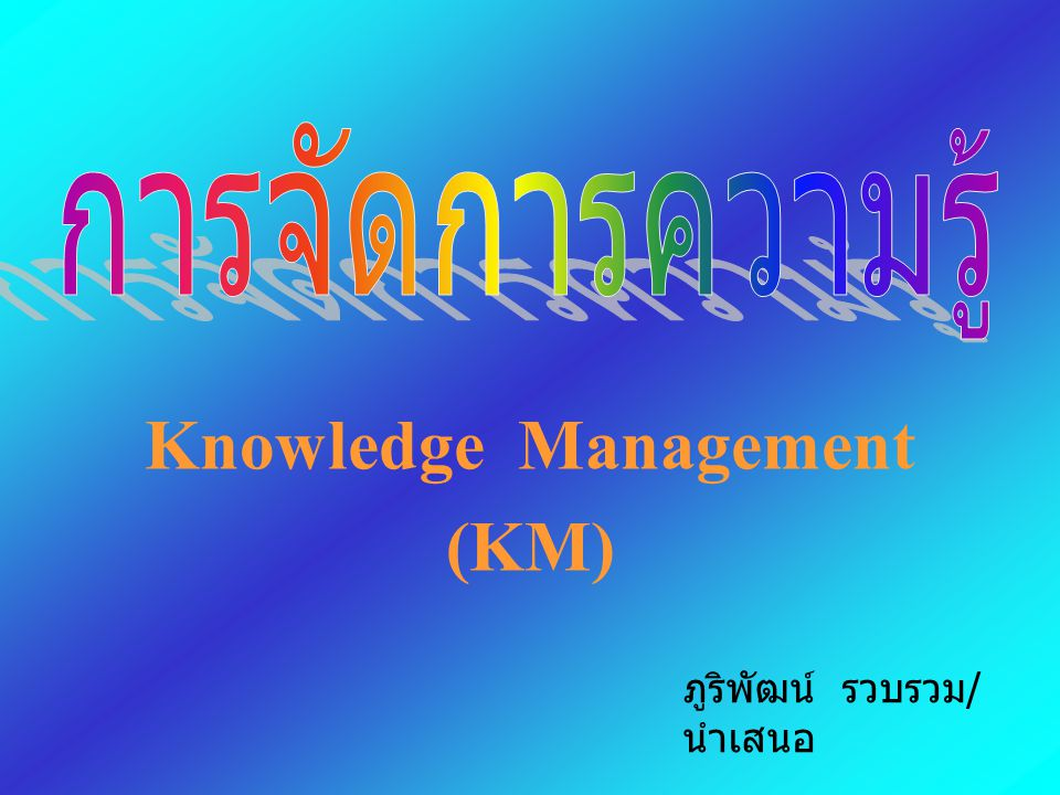 Knowledge Management (KM)