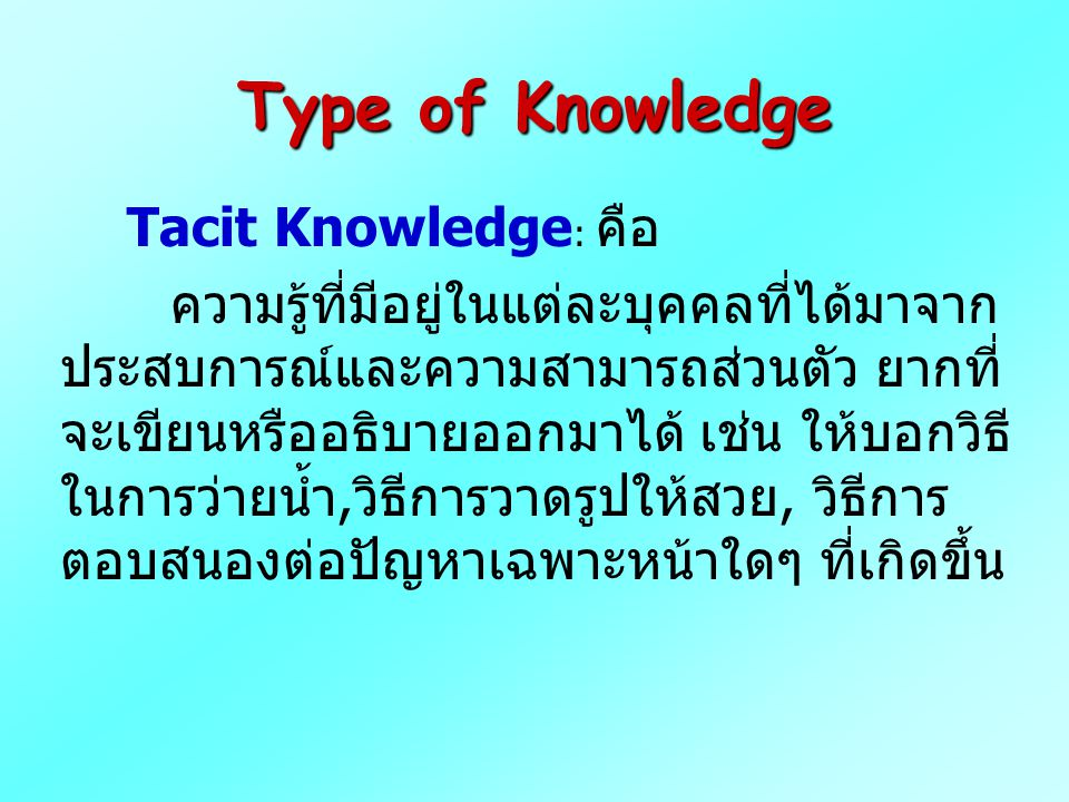 Type of Knowledge Tacit Knowledge: คือ.