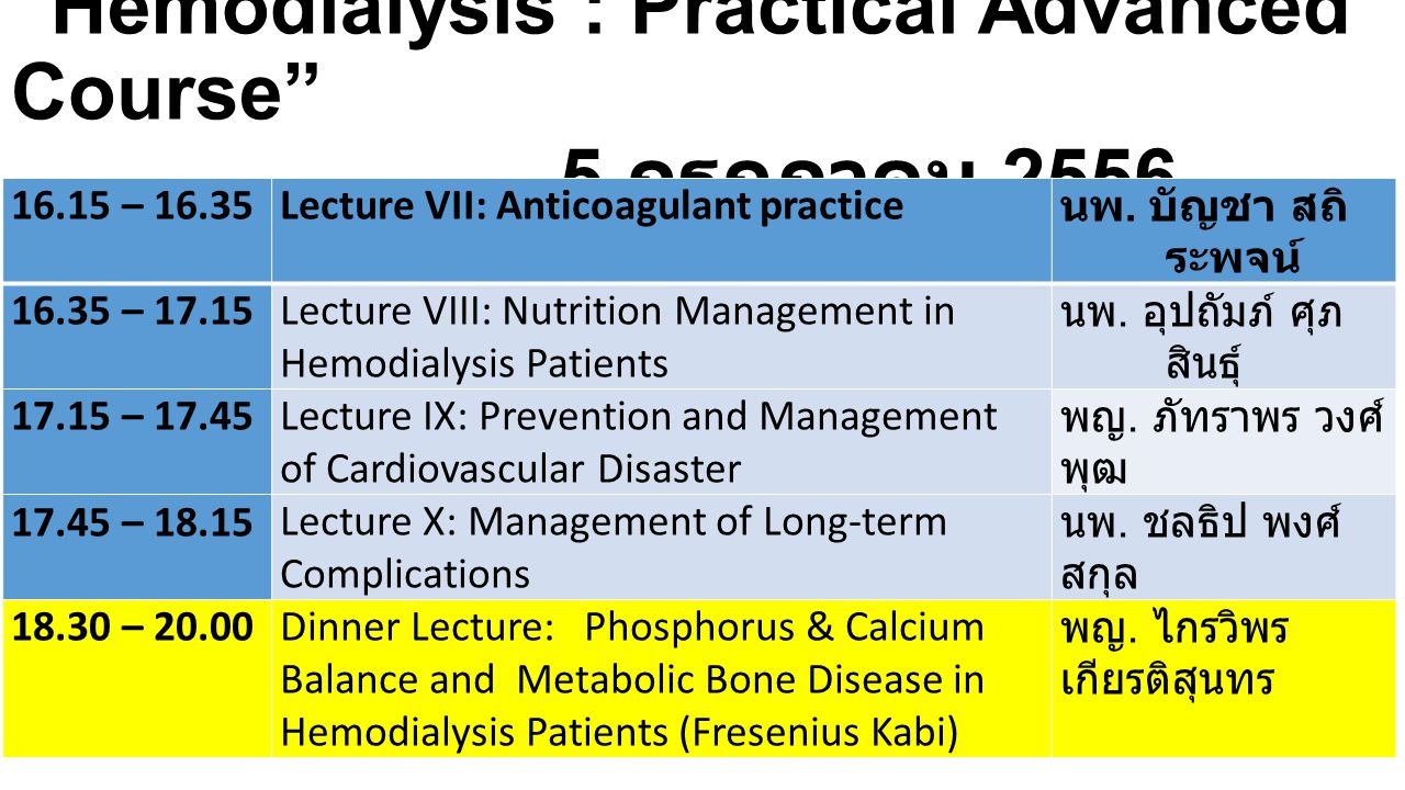 Hemodialysis : Practical Advanced Course 5 กรกฎาคม 2556