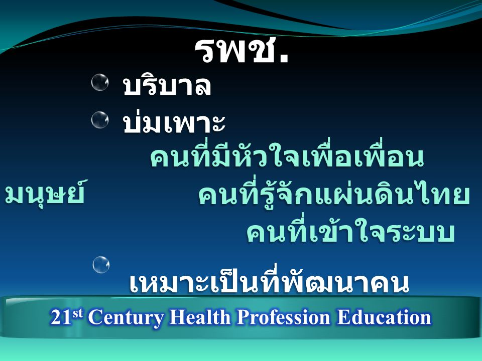 21st Century Health Profession Education
