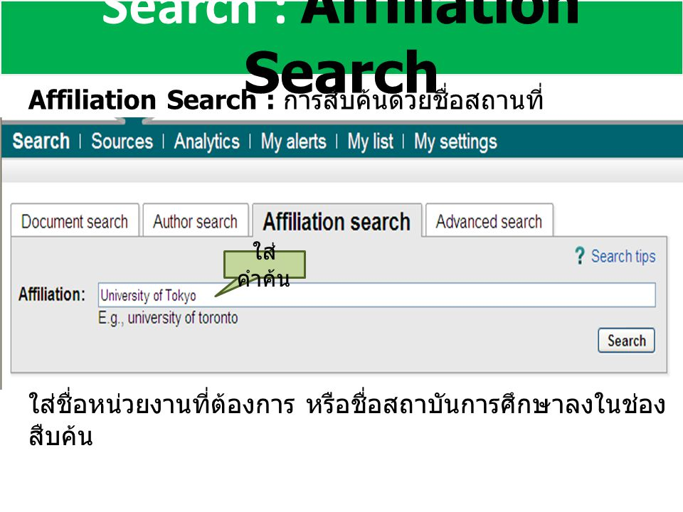 Search : Affiliation Search