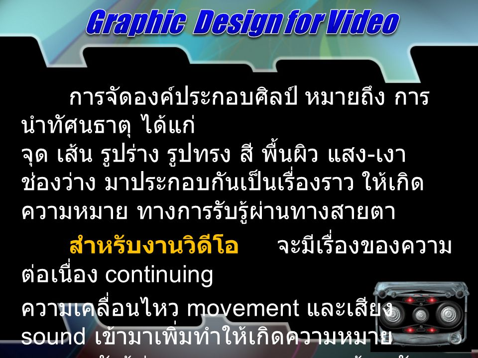 Graphic Design for Video