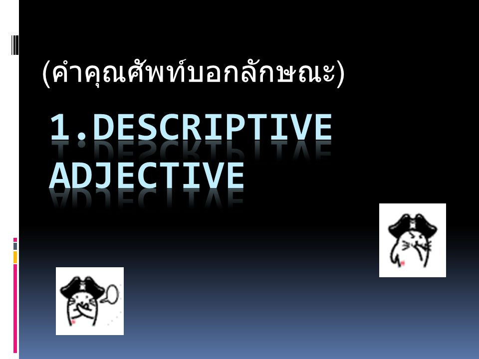 1.Descriptive adjective