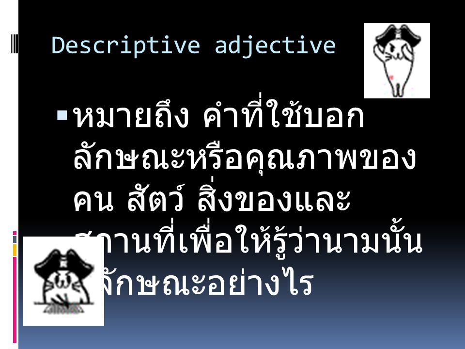 Descriptive adjective