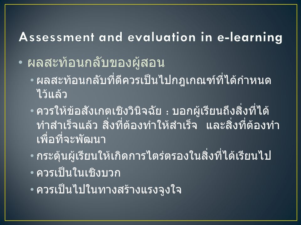 Assessment and evaluation in e-learning