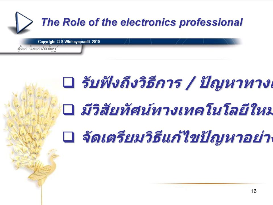 The Role of the electronics professional