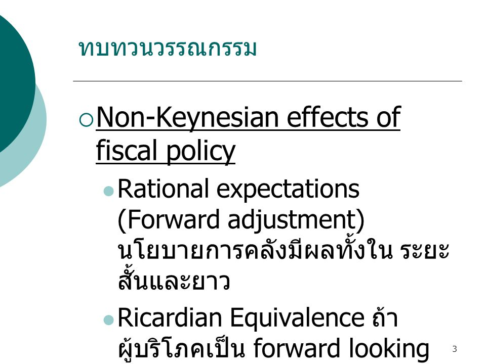 Non-Keynesian effects of fiscal policy