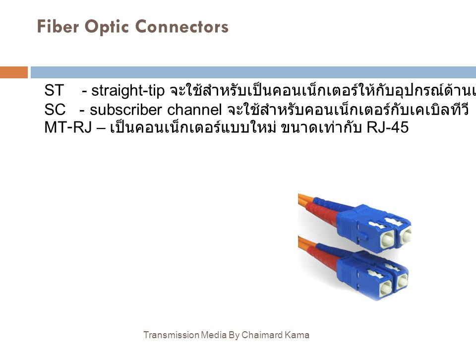 Fiber Optic Connectors