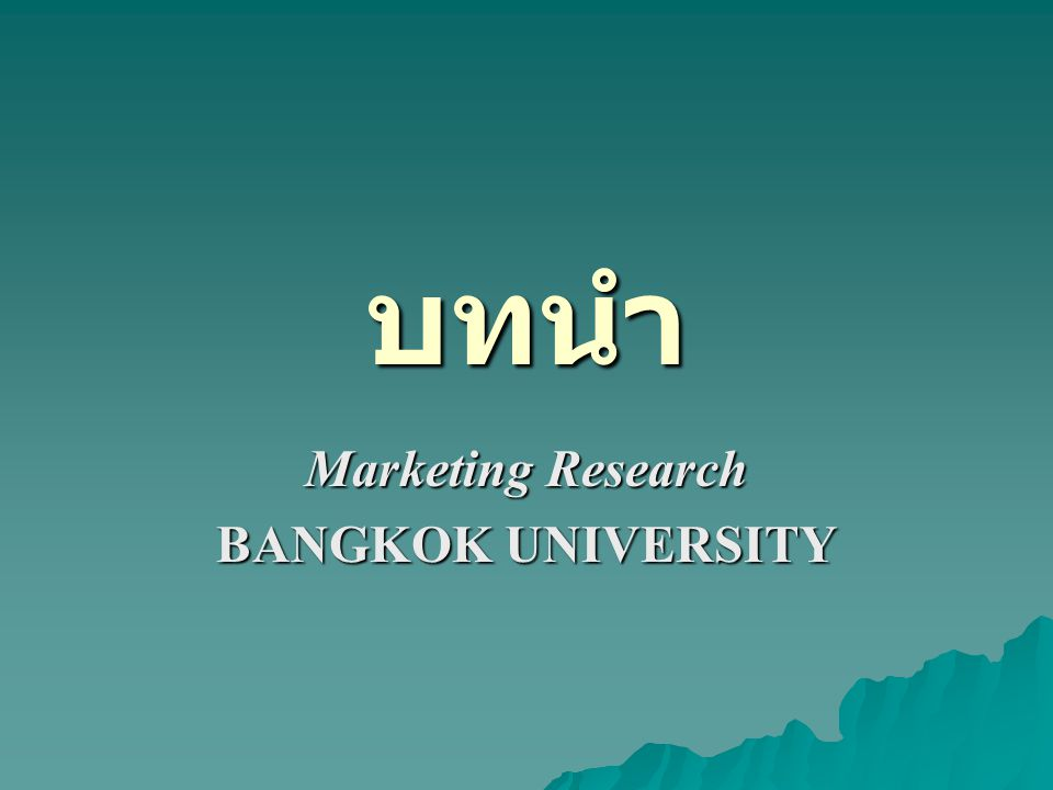 Marketing Research BANGKOK UNIVERSITY