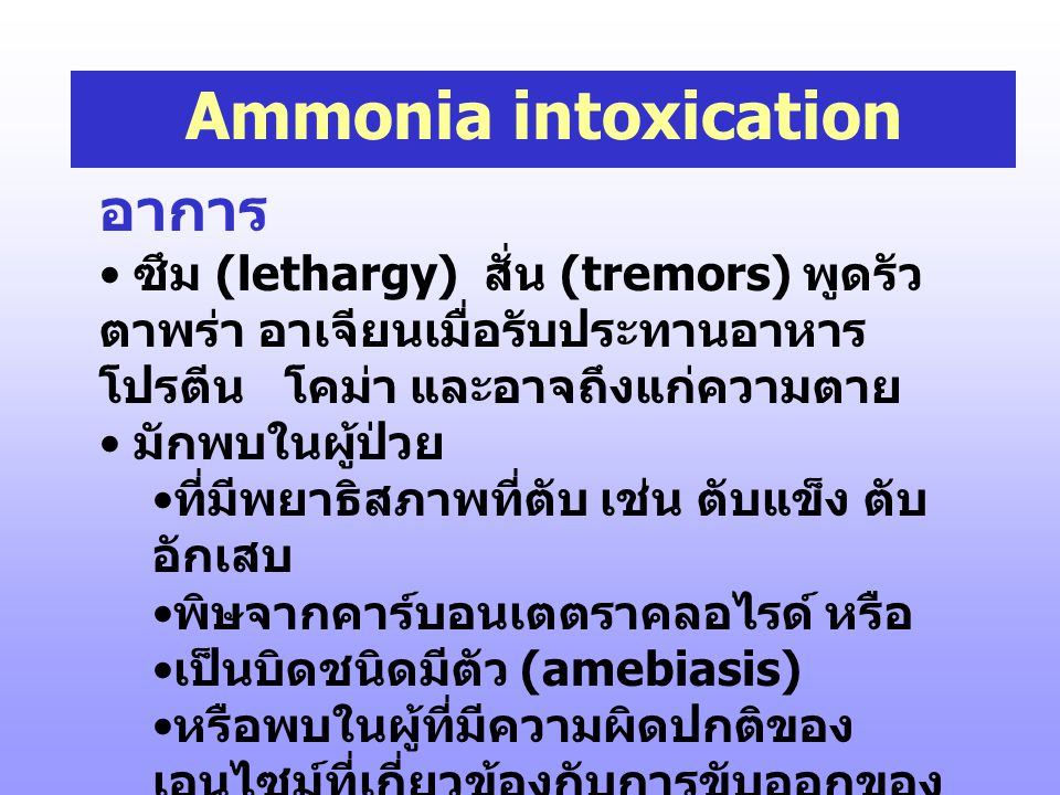 Ammonia intoxication อาการ