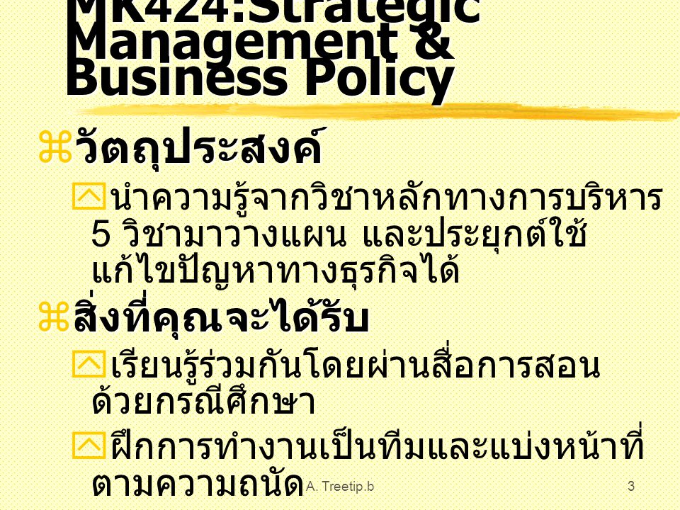 MK424:Strategic Management & Business Policy