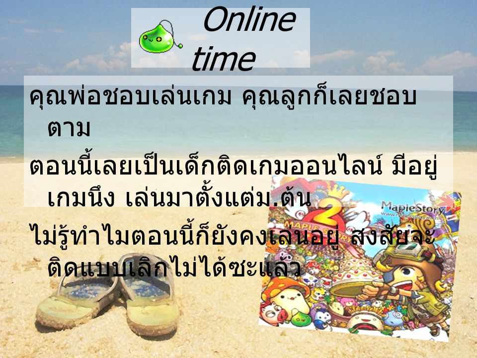 Online time