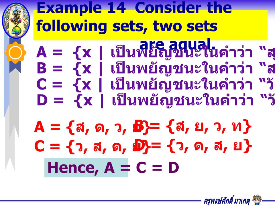 Example 14 Consider the following sets, two sets are aqual.
