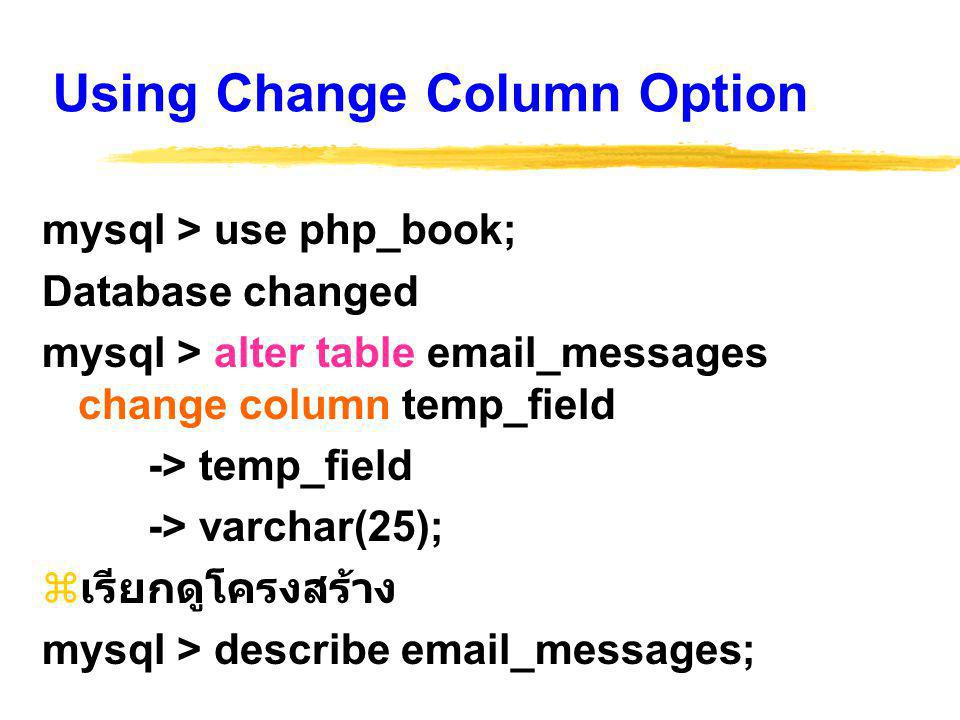 Using Change Column Option