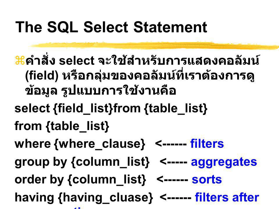 The SQL Select Statement