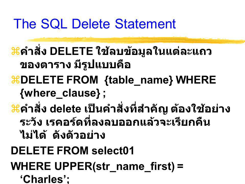 The SQL Delete Statement