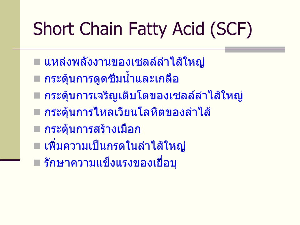 Short Chain Fatty Acid (SCF)