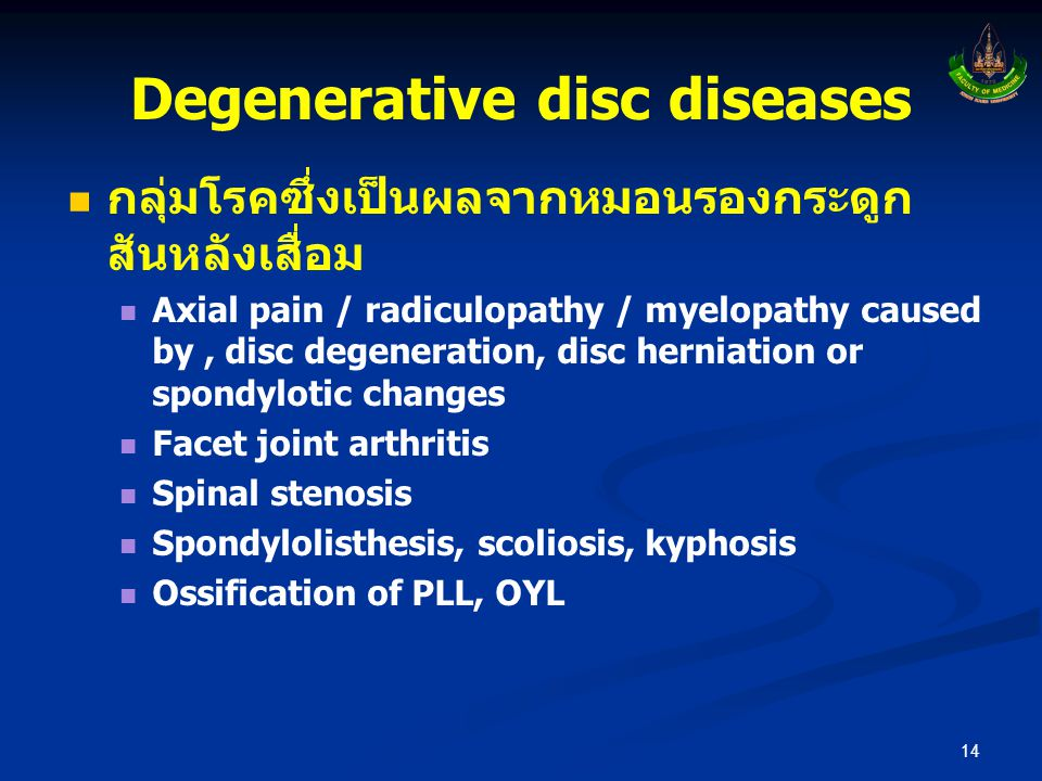 Degenerative disc diseases
