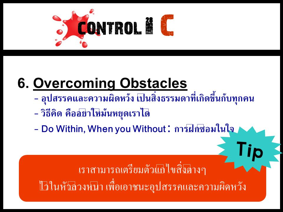 c Tip control ~ 6. Overcoming Obstacles