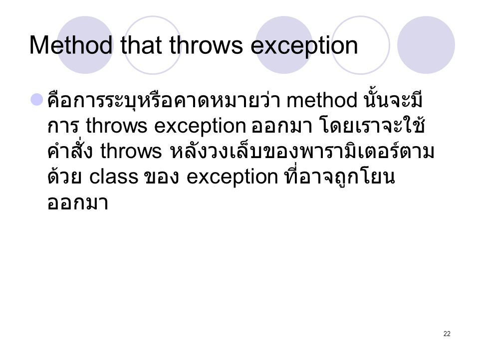 Method that throws exception
