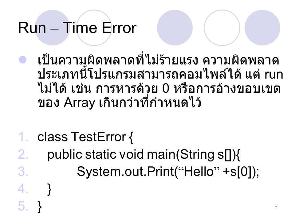Run – Time Error