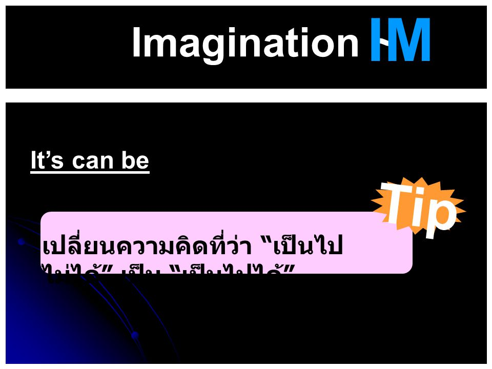IM Tip Imagination ~ It's can be