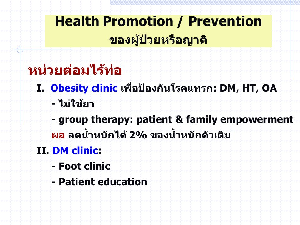 Health Promotion / Prevention