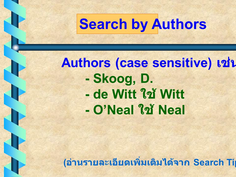 Search by Authors Authors (case sensitive) เช่น - Skoog, D.