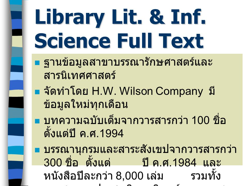 Library Lit. & Inf. Science Full Text