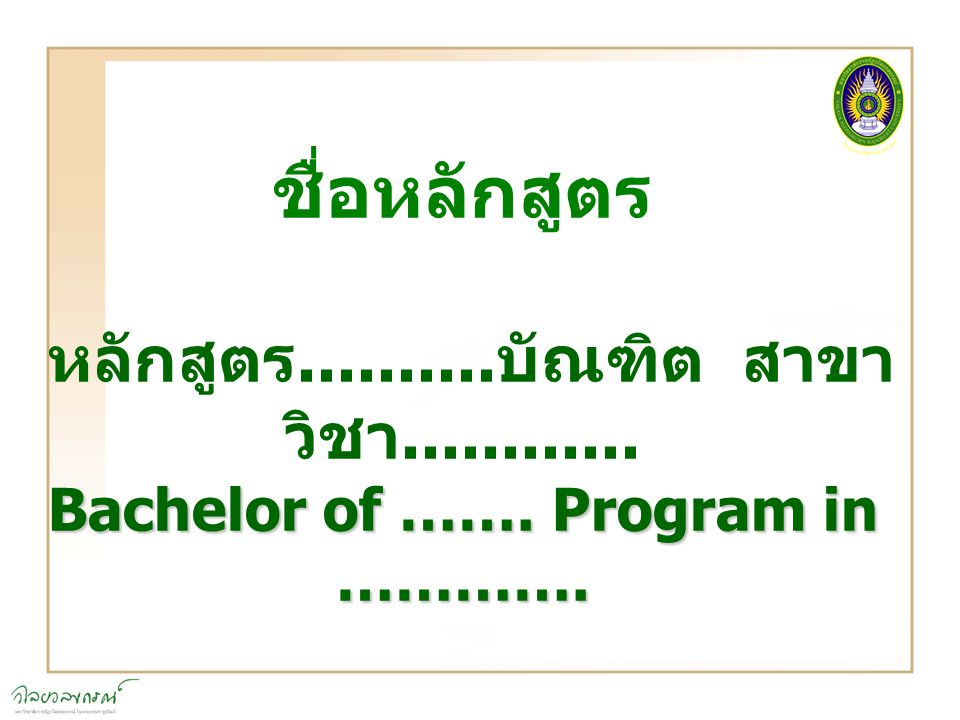 Bachelor of ……. Program in ………….
