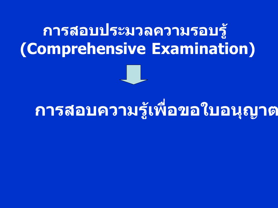 (Comprehensive Examination)