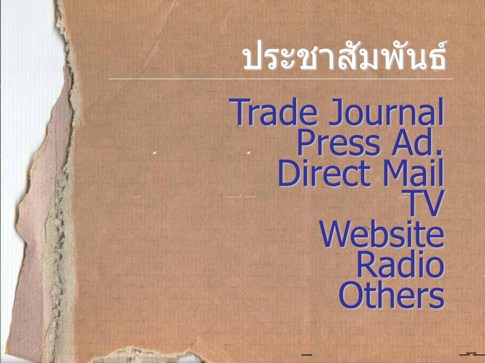 ประชาสัมพันธ์ Trade Journal Press Ad. Direct Mail TV Website Radio Others