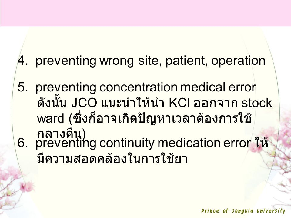 4. preventing wrong site, patient, operation