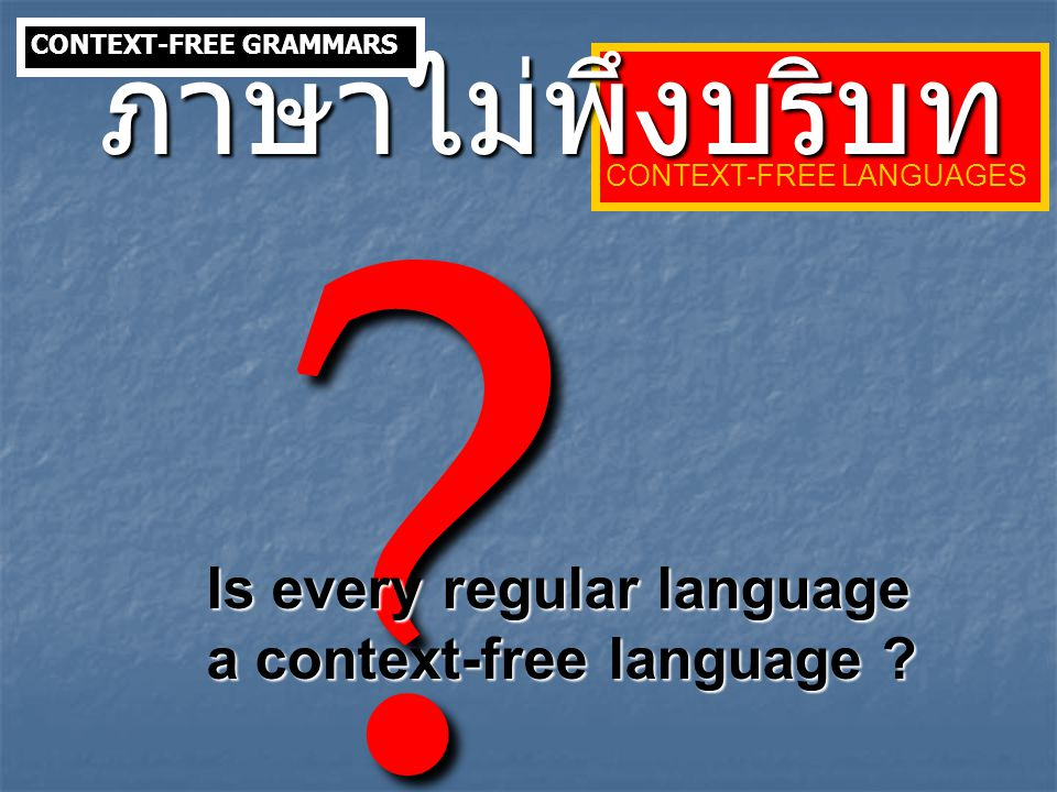 ภาษาไม่พึงบริบท Is every regular language a context-free language