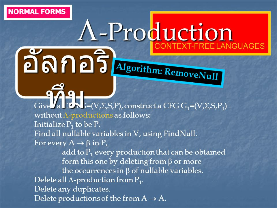 อัลกอริทึม -Production Algorithm: RemoveNull CONTEXT-FREE LANGUAGES