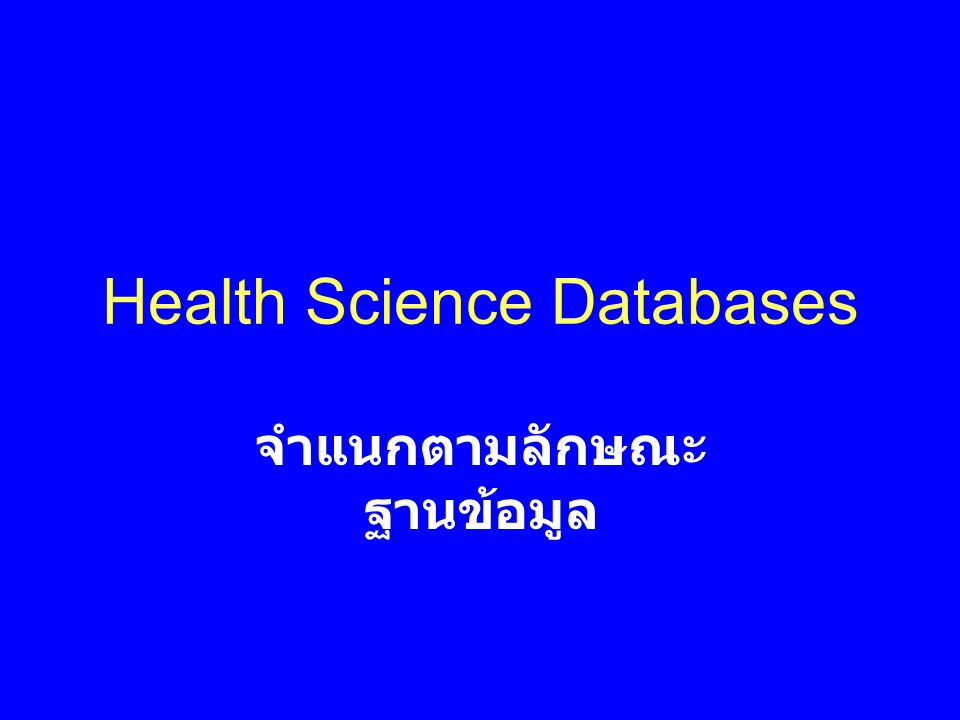 Health Science Databases