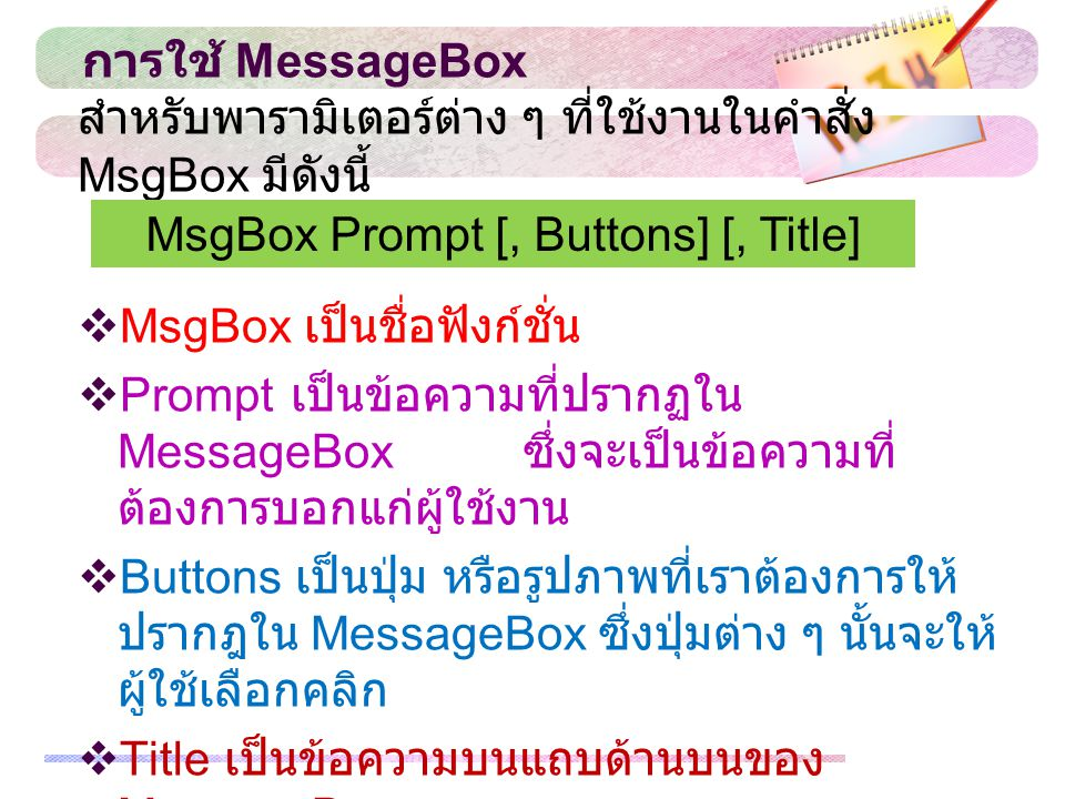 MsgBox Prompt [, Buttons] [, Title]