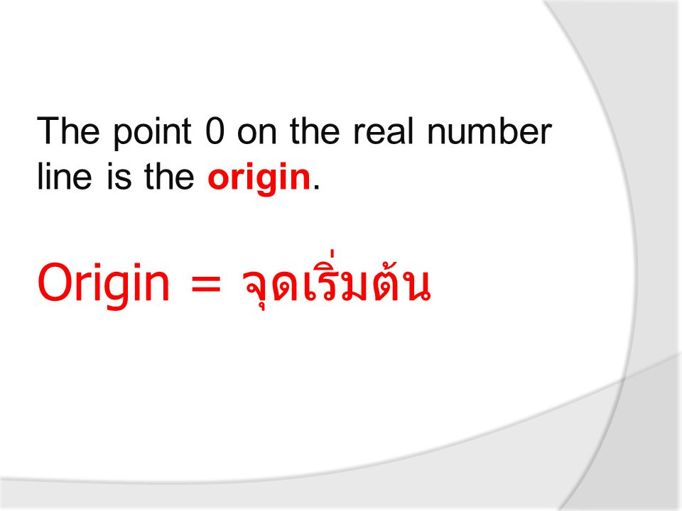 The point 0 on the real number line is the origin.