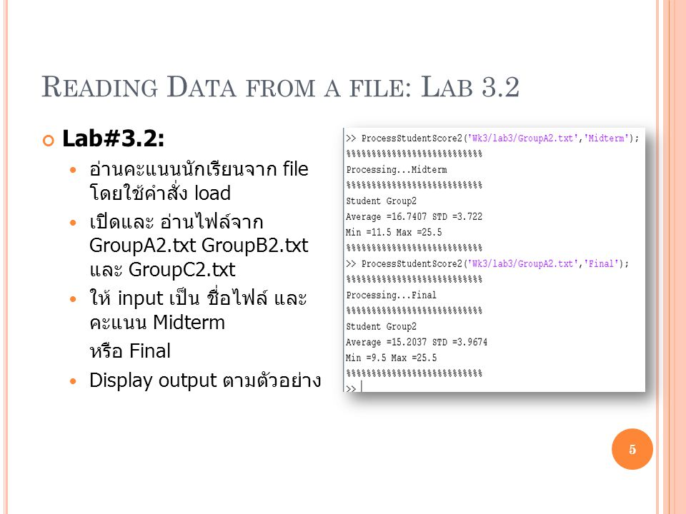 Reading Data from a file: Lab 3.2