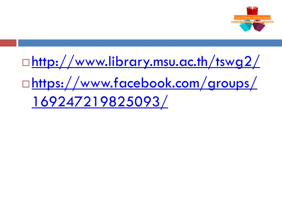 http://www.library.msu.ac.th/tswg2/ https://www.facebook.com/groups/ 169247219825093/