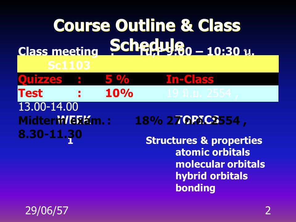 Course Outline & Class Schedule