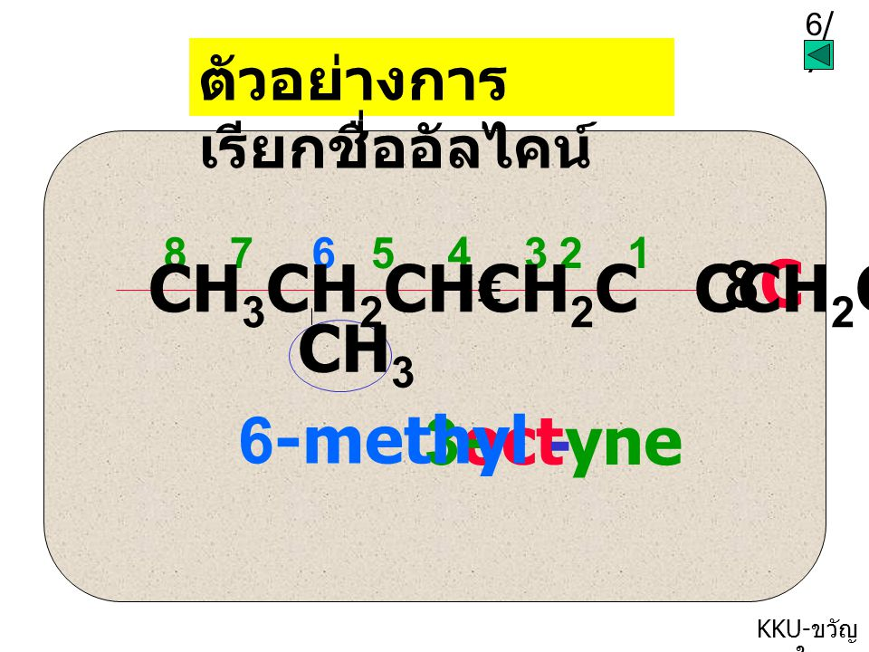 CH3CH2CHCH2C CCH2CH3 8C CH3 6-methyl - 3- yne oct