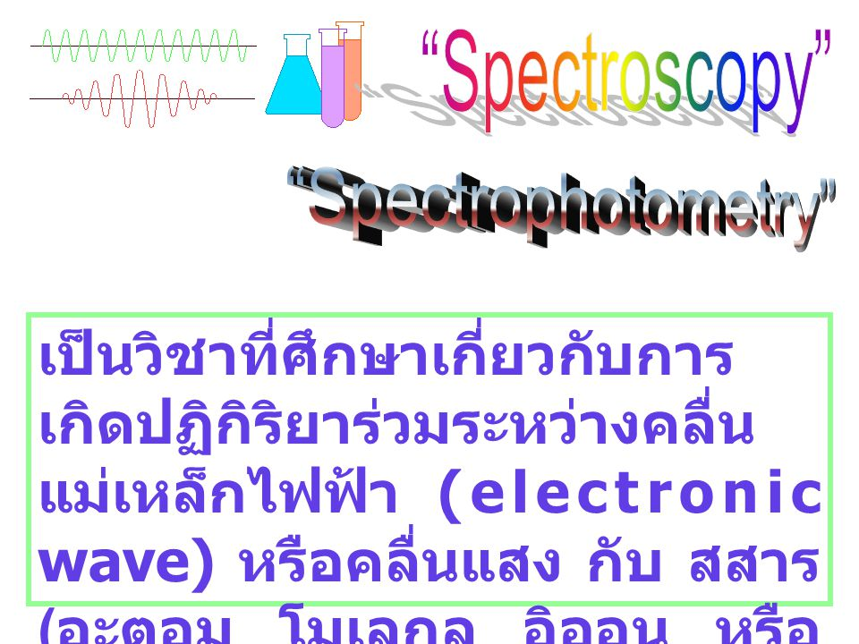 Spectroscopy Spectrophotometry