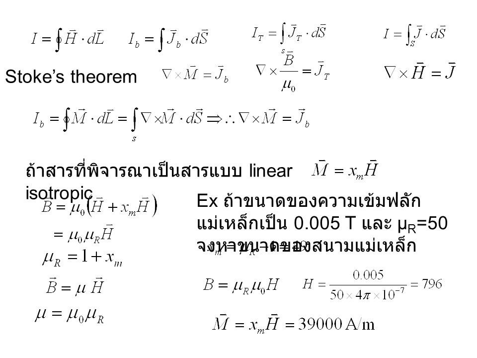 Stoke's theorem ถ้าสารที่พิจารณาเป็นสารแบบ linear isotropic.