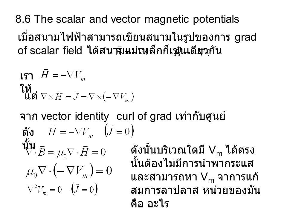 8.6 The scalar and vector magnetic potentials