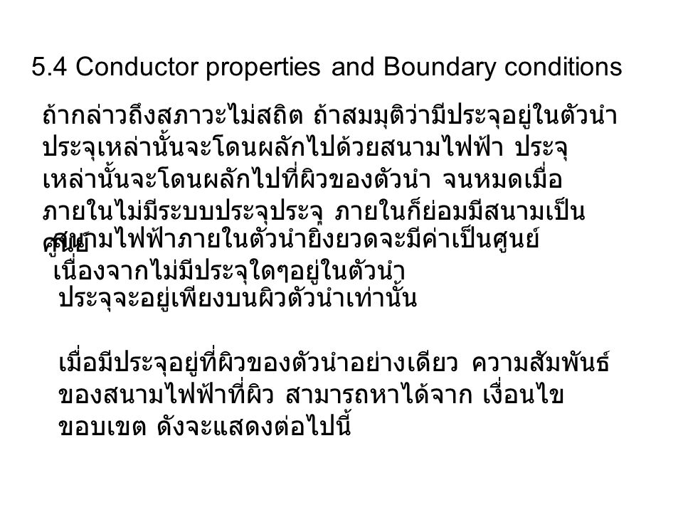 5.4 Conductor properties and Boundary conditions
