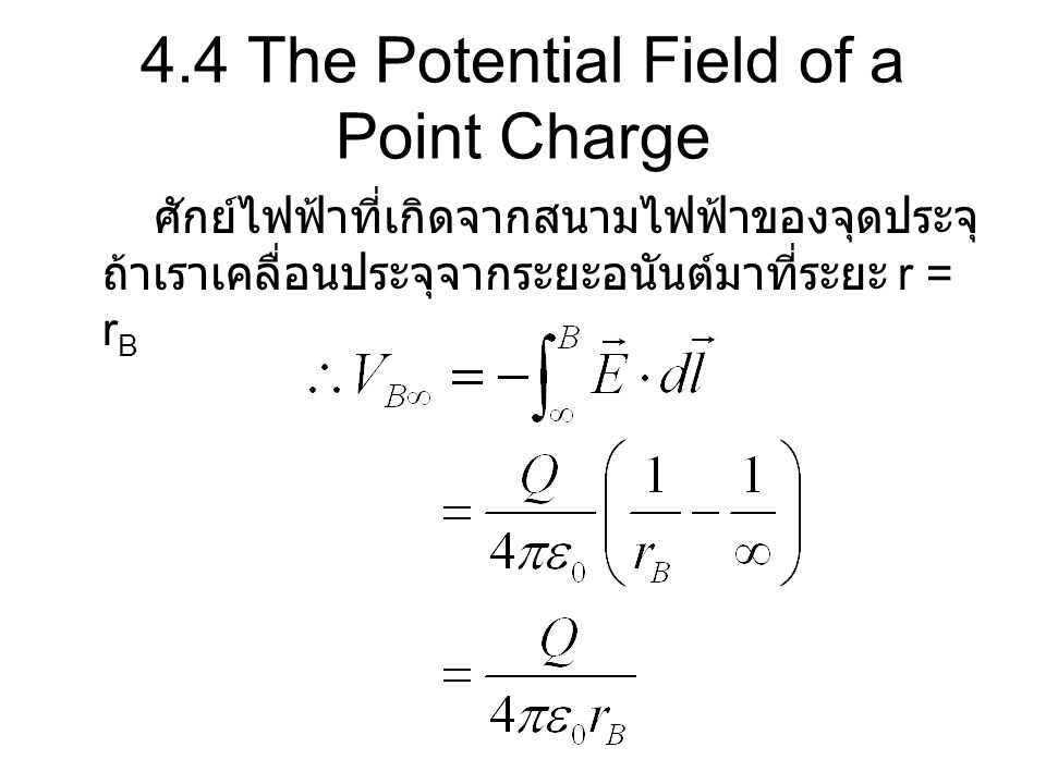 4.4 The Potential Field of a Point Charge