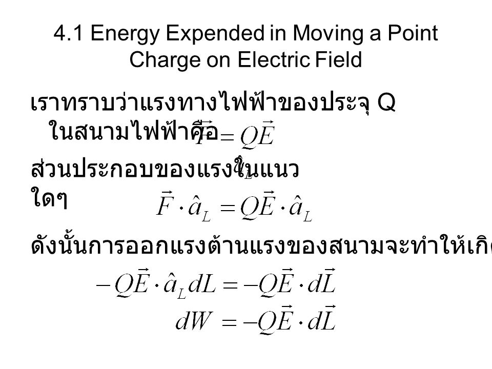 4.1 Energy Expended in Moving a Point Charge on Electric Field