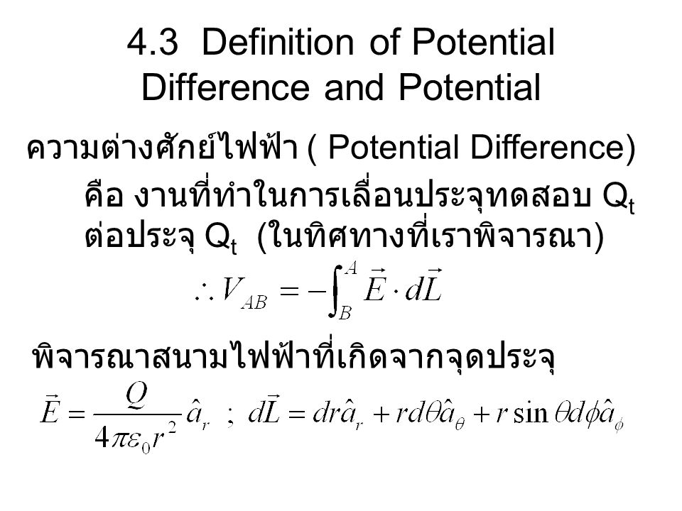 4.3 Definition of Potential Difference and Potential